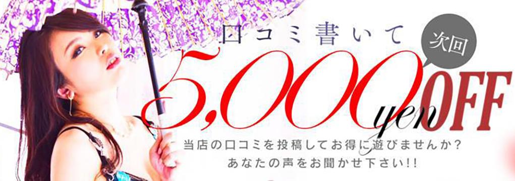 口コミ書いて5000円OFF